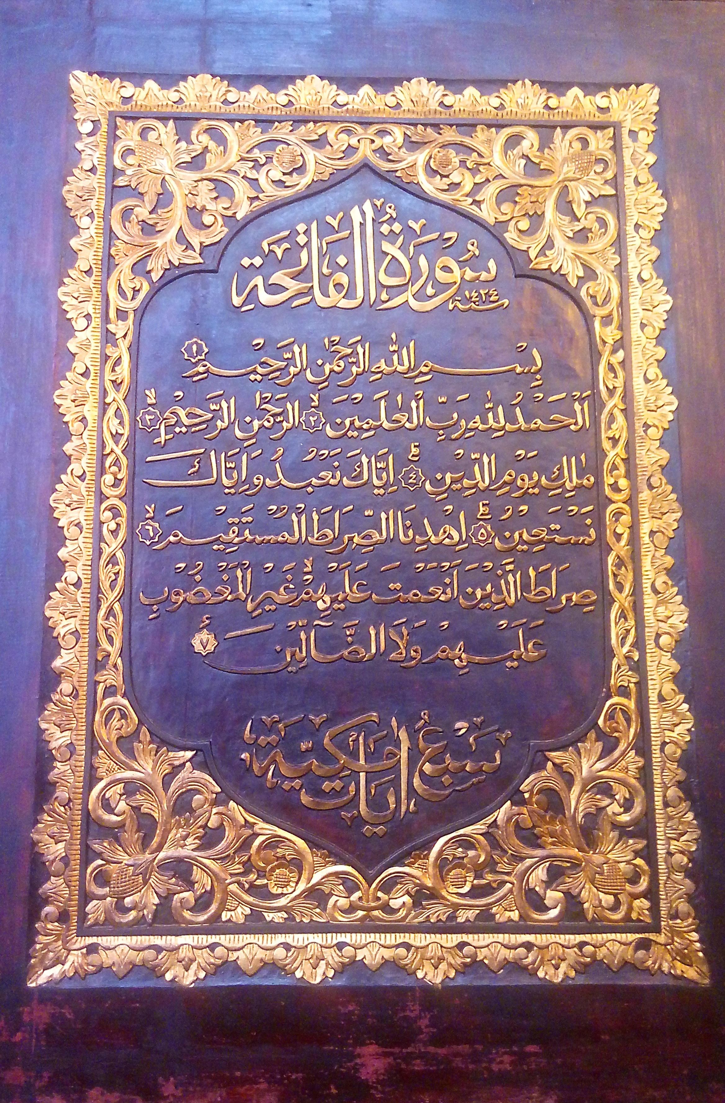 Al Akbar Al Quran Raksasa Dari Palembang Yang Mendunia 1 Gana